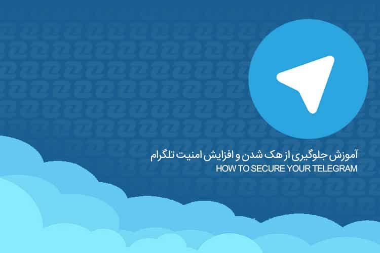 هک تلگرام – راه کار جلوگیری از هک شدن حساب کاربری تلگرام